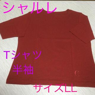 シャルレ(シャルレ)のシャルレ Tシャツ LLサイズ(Tシャツ(半袖/袖なし))