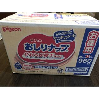 ピジョン(Pigeon)のピジョン おしりナップ 960枚 (ベビーおしりふき)