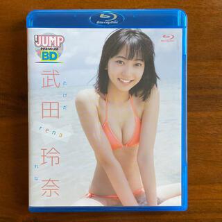 シュウエイシャ(集英社)の武田玲奈 WEEKLY YOUNG JUMP PREMIUM BD 武田玲奈「r(アイドル)