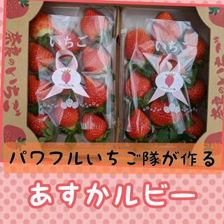 奈良県産いちご 【あすかルビー】2パック入り1箱(フルーツ)