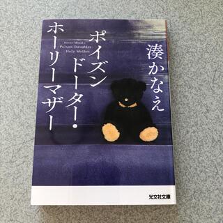 ポイズンドーター・ホーリーマザー(文学/小説)