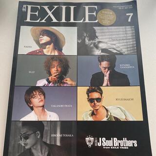 エグザイル トライブ(EXILE TRIBE)の月刊EXILE 三代目 J Soul Brothers 特別付録つき(アート/エンタメ)