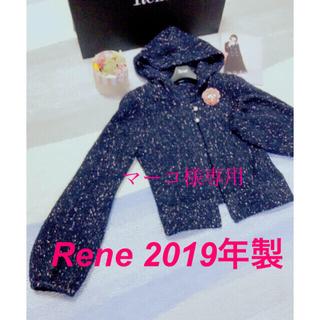 ルネ(René)のRene  ルネ💖2019年製 美品【フーディニットパーカーダブルジップ34】(カーディガン)