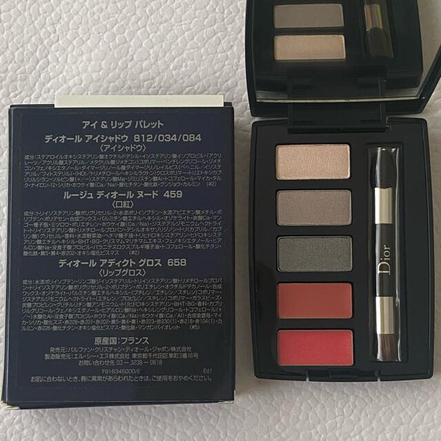 Dior(ディオール)の《非売品》Dior コスメサンプル5点セット コスメ/美容のキット/セット(コフレ/メイクアップセット)の商品写真