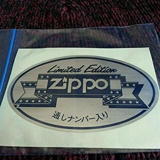 ジッポー(ZIPPO)のZIPPOステッカー!!(タバコグッズ)