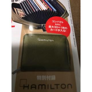 ハミルトン(Hamilton)のモノマスター3月 特別付録 じゃばら式カードケース新品(名刺入れ/定期入れ)