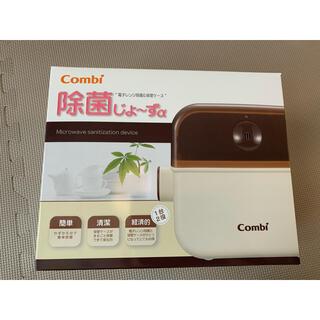combi - 【Combi】コンビ 除菌じょーずα