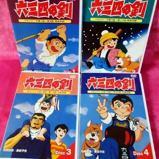 小学館 - 六三四の剣  中古DVD BOX4巻セット 箱入り定価19320円+税 剣道