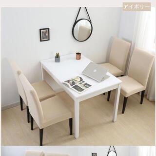 4c様専用 椅子カバー 4枚セット アイボリー(その他)