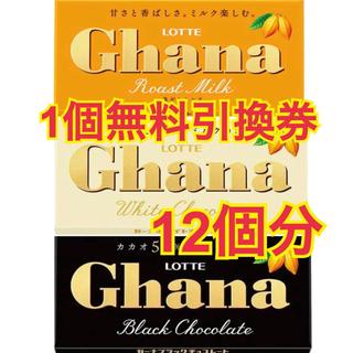 板チョコ ロッテガーナチョコレート無料引換券(フード/ドリンク券)