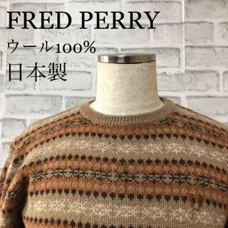 フレッドペリー(FRED PERRY)のフレッドペリー 日本製 ウール100% ノルディックニットセーター マルチカラー(ニット/セーター)