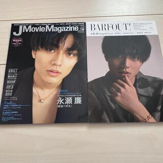 ジャニーズ(Johnny's)のキンプリ 永瀬廉 表紙 BARFOUT J Movie Magazine(アート/エンタメ/ホビー)