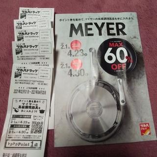 マイヤー(MEYER)のツルハドラック×MEYER キャンペーン ポイント券5点分(鍋/フライパン)