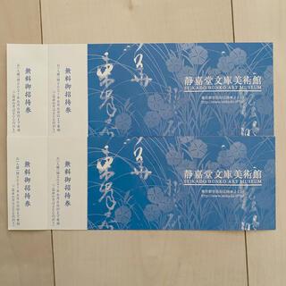 ミツビシ(三菱)の静嘉堂文庫美術館 無料入場券(美術館/博物館)