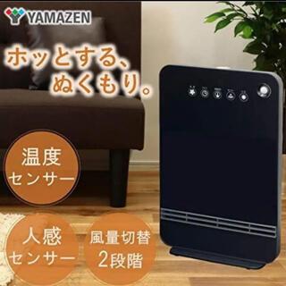 ヤマゼン(山善)の新品 未開封 人感センサー付きセラミックファンヒーター DSF-VN12(B)(ファンヒーター)