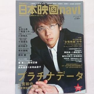 アラシ(嵐)の日本映画naviTV naviプラス vol.38(アート/エンタメ)