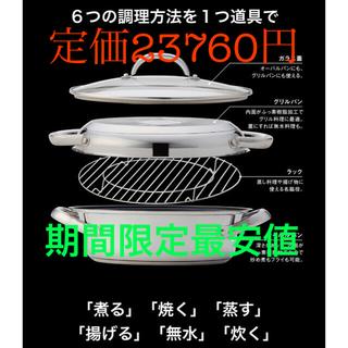マイヤー(MEYER)のマイヤー新品ALL IN ONE OVAL PAN オールインワンオーバルパン(鍋/フライパン)