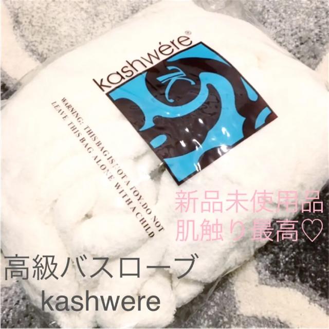kashwere(カシウエア)のkashwere 高級バスローブ ホワイトクリーム サイズP レディースのルームウェア/パジャマ(ルームウェア)の商品写真