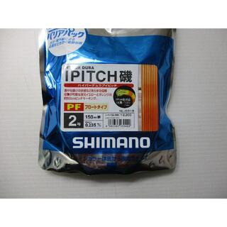 SHIMANO - シマノ HYPER DURA IPITCH磯2号150m 2個で