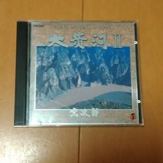 大黄河Ⅱ: 宗次郎 CD(ヒーリング/ニューエイジ)