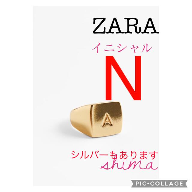 リング zara イニシャル