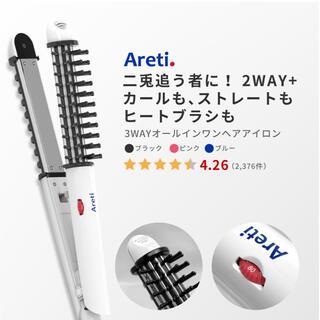 Areti. 3way ヘアアイロン(ピンク色)(ヘアアイロン)