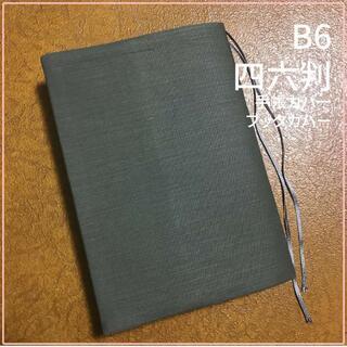 【B6サイズ・四六判】モスグリーン 厚手 手帳カバー ノートカバー ブックカバー(ブックカバー)
