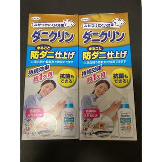 ウエキ(Ueki)のダニクリン 防ダニ仕上げ 500ml  2本セット(洗剤/柔軟剤)