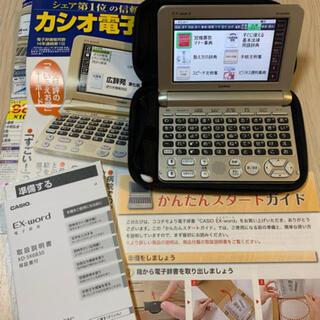 カシオ(CASIO)のカシオ電子辞書(電子ブックリーダー)