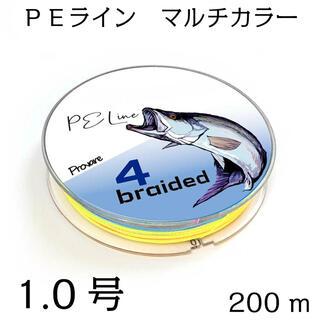 PEライン 5色 マルチカラー 4編 1号 日本製ダイニーマ  200m(釣り糸/ライン)