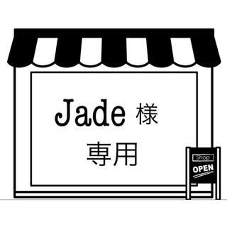 Jade様専用(その他)