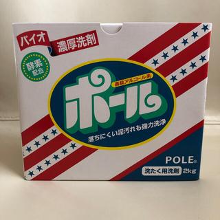 ミマスクリーンケア(ミマスクリーンケア)のポール洗剤 2kg(洗剤/柔軟剤)