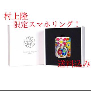 【限定品】村上隆 Flower Smartphone Ring スマホ リング(その他)