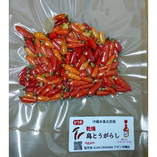 手づくりコーレーグスに!沖縄本島産 乾燥 島とうがらし真空パックセット!(野菜)