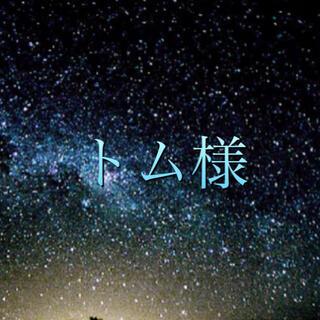 ⭐️トム様専用⭐️(アニメ/ゲーム)