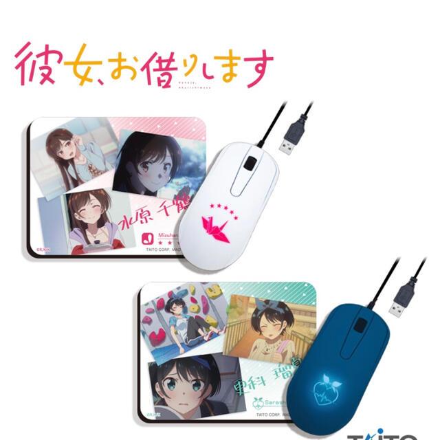 TAITO(タイトー)の彼女、お借りします 光るマウス&マウスパッド 2種セット スマホ/家電/カメラのPC/タブレット(PC周辺機器)の商品写真