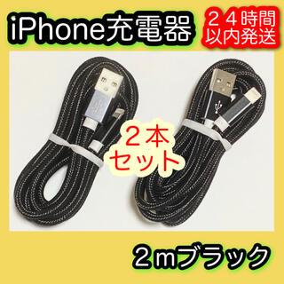 アイフォーン(iPhone)の[2m*ブラック×2本]Lightningケーブル*iPhone.iPad充電器(バッテリー/充電器)