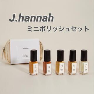 トゥデイフル(TODAYFUL)の【J.Hannah】Mini Polish Set ミニポリッシュセット(マニキュア)