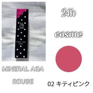 ニジュウヨンエイチコスメ(24h cosme)の☆24h cosme☆(口紅)