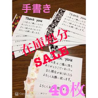 【即購入可】手書き メッセージカード サンキューカード 40枚 在庫処分SALE(カード/レター/ラッピング)