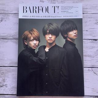 BARFOUT No.279(音楽/芸能)
