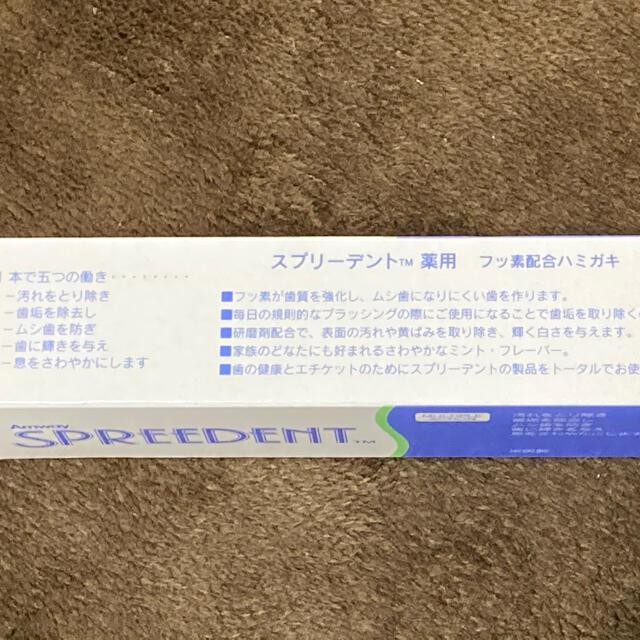Amway(アムウェイ)のスプリーデント 歯磨き粉 200g✖️3個セット コスメ/美容のオーラルケア(歯磨き粉)の商品写真