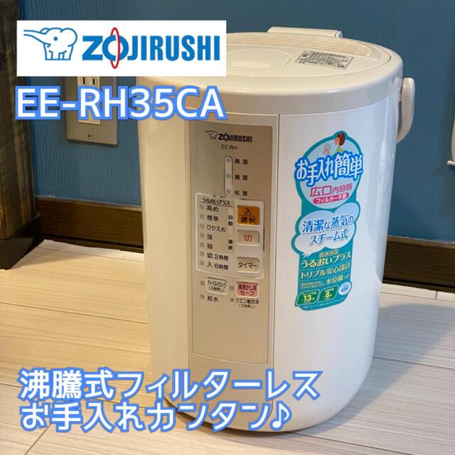 象印(ゾウジルシ)の[B]象印 スチーム式加湿器 EE-RH35 CA 美品 スマホ/家電/カメラの生活家電(加湿器/除湿機)の商品写真