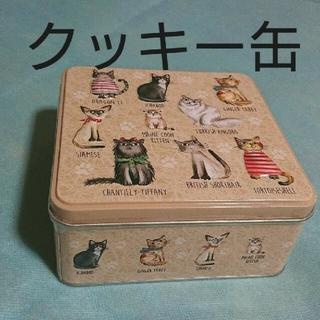 カルディ(KALDI)のネコ缶 ビスケット(菓子/デザート)