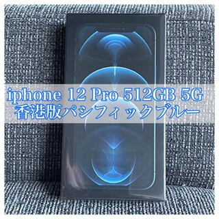 アイフォーン(iPhone)の国内発送 新品iPhone 12 Pro 512GB 5G 香港版 パシフィック(スマートフォン本体)