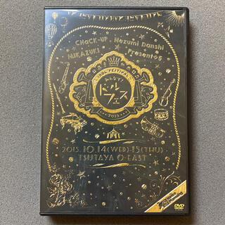 ★みんなで!ドルフェス2015★DVD+CD(舞台/ミュージカル)
