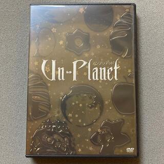 ★Un-Planet★2016年 DVD+CD(舞台/ミュージカル)