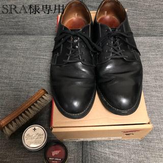レッドウィング(REDWING)のREDWING/レッドウィング/0101/ポストマンシューズ/ブラック(ドレス/ビジネス)