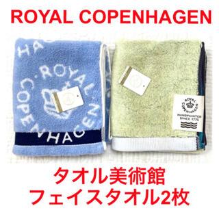 ロイヤルコペンハーゲン(ROYAL COPENHAGEN)の新品ロイヤルコペンハーゲン フェイスタオル2枚 タオル美術館 ライトグリーン(タオル/バス用品)