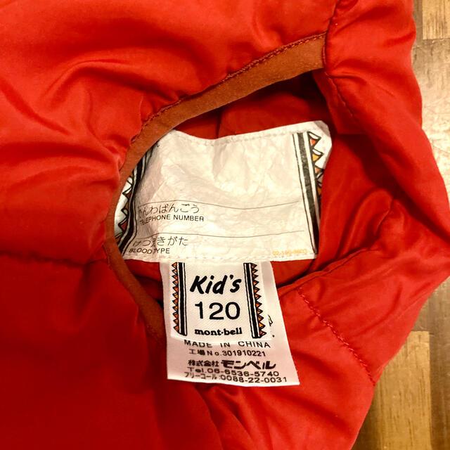 mont bell(モンベル)のmont-bell モンベル リバーシブルジャケット 120 キッズ/ベビー/マタニティのキッズ服男の子用(90cm~)(ジャケット/上着)の商品写真